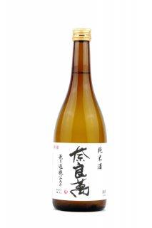 奈良萬 純米酒 無ろ過瓶火入れ 720ml (ならまん)