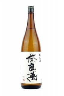 奈良萬 純米酒 1.8L (ならまん)