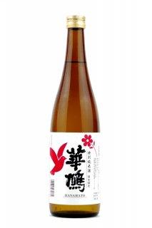 華鳩 特別純米酒 720ml (はなはと)