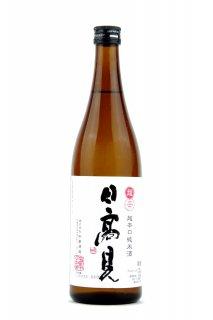 日高見 超辛口純米酒 720ml (ひたかみ)