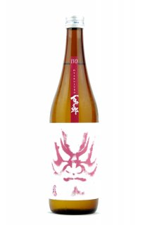 百十郎 純米酒 赤面 720ml (ひゃくじゅうろう)