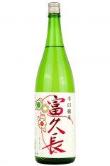 富久長 辛口純米 1.8L (ふくちょう)