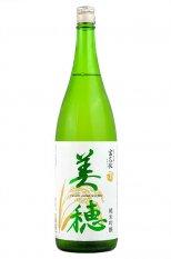 富久長 純米吟醸 美穂 1.8L (ふくちょう)