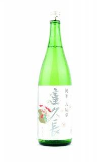 富久長 純米酒 八反草 1.8L (ふくちょう)