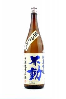不動 吊るし無濾過 純米吟醸生原酒 1.8L (ふどう)