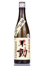 不動 吊るし無濾過 純米大吟醸生原酒 720ml (ふどう)