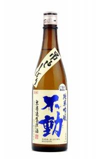 不動 吊るし無濾過 純米吟醸生原酒 720ml (ふどう)