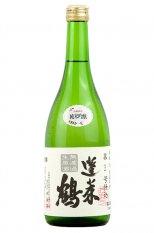 蓬莱鶴 純米吟醸 無濾過生原酒 720ml (ほうらいつる)