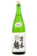 蓬莱鶴 純米吟醸 無濾過生原酒 1.8L (ほうらいつる)