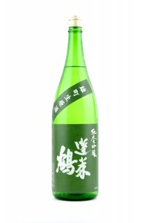 蓬莱鶴 純米大吟醸 生原酒 1.8L (ほうらいつる)