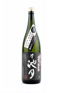 誉池月 純米無濾過生原酒 佐香錦 1.8L (ほまれいけづき)