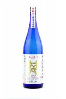 梵 中取り純米大吟醸 無濾過生原酒 1.8L (ぼん)