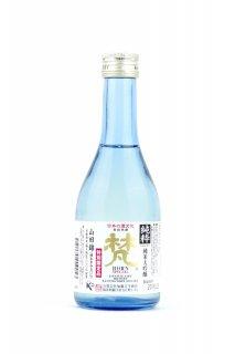 梵 純粋 純米大吟醸 300ml (ぼん)