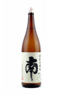 南 特別本醸造 1.8L (みなみ)