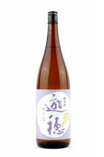 遊穂 純米酒 1.8L (ゆうほ)