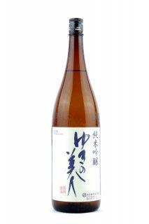 ゆきの美人 純米吟醸 1.8L (ゆきのびじん)