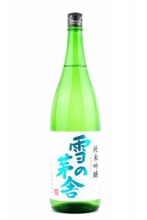 雪の茅舎 純米吟醸 1.8L (ゆきのぼうしゃ)