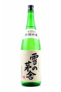 雪の茅舎 秘伝山廃純米吟醸 1.8L (ゆきのぼうしゃ)