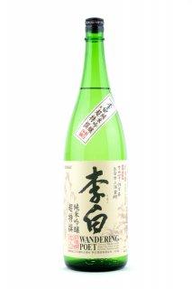 李白 純米吟醸 WANDERING POET 1.8L (りはく)
