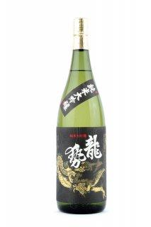 龍勢 黒ラベル 純米大吟醸 1.8L (りゅうせい)
