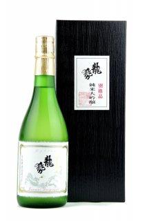 龍勢 別格品 生もと純米大吟醸 720ml (りゅうせい)