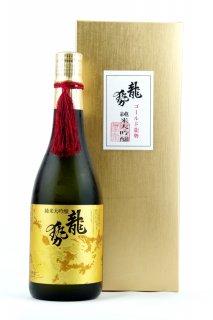 龍勢 ゴールドラベル 生もと純米大吟醸 720ml (りゅうせい)