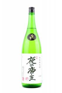 龍勢 夜の帝王 特別純米 1.8L (りゅうせい)