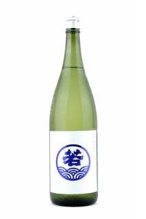 若波 純米吟醸 1.8L (わかなみ)
