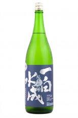 一白水成 純米吟醸酒 1.8L (いっぱくすいせい)