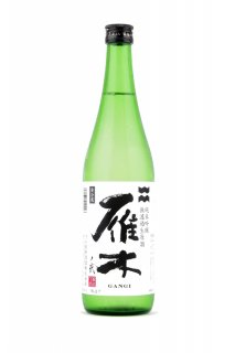 雁木 ノ弐 純米吟醸無濾過生原酒 720ml (がんぎ)