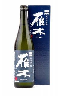 雁木 ゆうなぎ  純米大吟醸酒 720ml (がんぎ)
