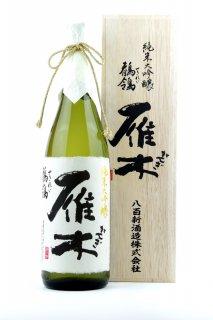 雁木 せきれい 純米大吟醸 1.8L (がんぎ)