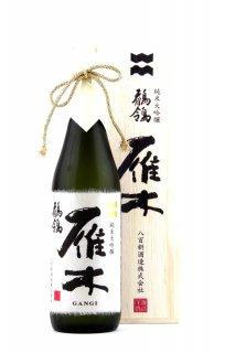 雁木 せきれい 純米大吟醸 720ml (がんぎ)