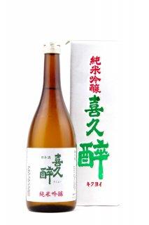 喜久酔 純米吟醸 720ml (きくよい)