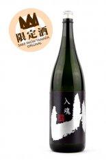 亀齢 山 黒 純米大吟醸酒 1.8L (きれい)