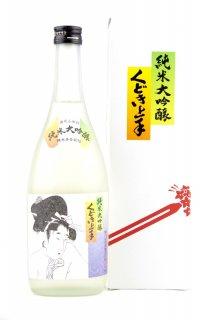 くどき上手 純米大吟醸 山田錦 720ml (くどきじょうず)