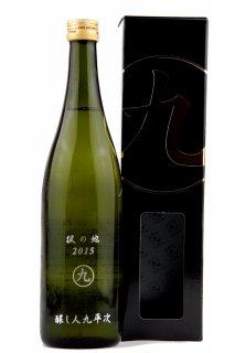九平次 彼の地 純米大吟醸酒 720ml (くへいじ)