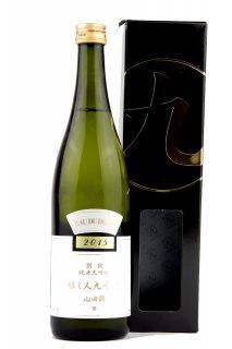 九平次 別誂 純米大吟醸酒 720ml (くへいじ)