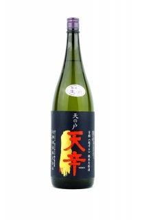天の戸 天辛 芳醇<超辛口>純米生原酒 1.8L (あまのと)