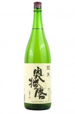 奥播磨 純米酒 1.8L (おくはりま)