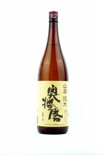 奥播磨 山廃純米 1.8L (おくはりま)