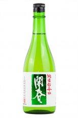 開春 純米超辛口 720ml (かいしゅん)