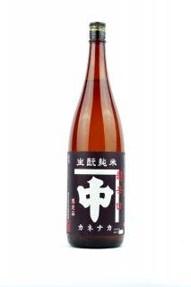 カネナカ 生もと純米酒 超辛口 1.8L (かねなか)