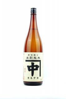 カネナカ 中島屋 生もと純米酒 1.8L (かねなか)