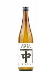 カネナカ 中島屋 生もと純米酒 720ml (かねなか)