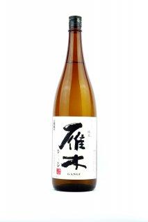 雁木 ひとつ火 純米酒 1.8L (がんぎ)