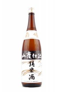 菊姫 山廃純米 1.8L (きくひめ)