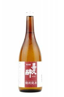 喜久酔 特別純米 720ml (きくよい)