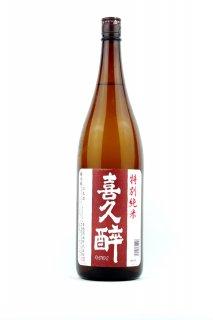 喜久酔 特別純米 1.8L (きくよい)