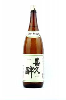 喜久酔 特別本醸造 1.8L (きくよい)